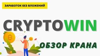 CryptoWin - кран и не только по заработку BTC. Обзор 2021