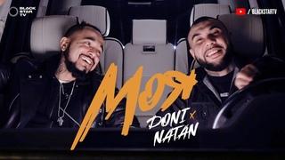 Doni feat. Natan - Моя (Премьера клипа, 2018)