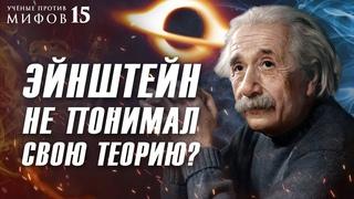 Эйнштейн, атомная бомба, Бог и плагиат. Ученые против мифов 15-4. Геннадий Горелик