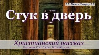 ♪♪🔔 Стук в дверь - Христианский рассказ