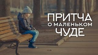 ПРИТЧА О МАЛЕНЬКОМ ЧУДЕ – короткометражный фильм! Это реальная история!