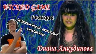 Диана Анкудинова (Diana Ankudinova) - «Wicked Game». Реакция.