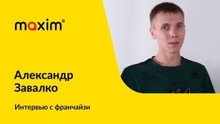 Интервью с франчайзи. Города Бикин и Вяземский.