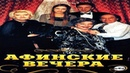 Афинские вечера (1999) - мелодрама, комедия