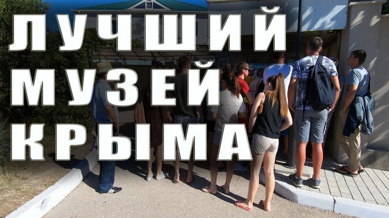 35 Батарея Эмоции через край Просто нет слов надо идти и смотреть Лучший музей Крыма