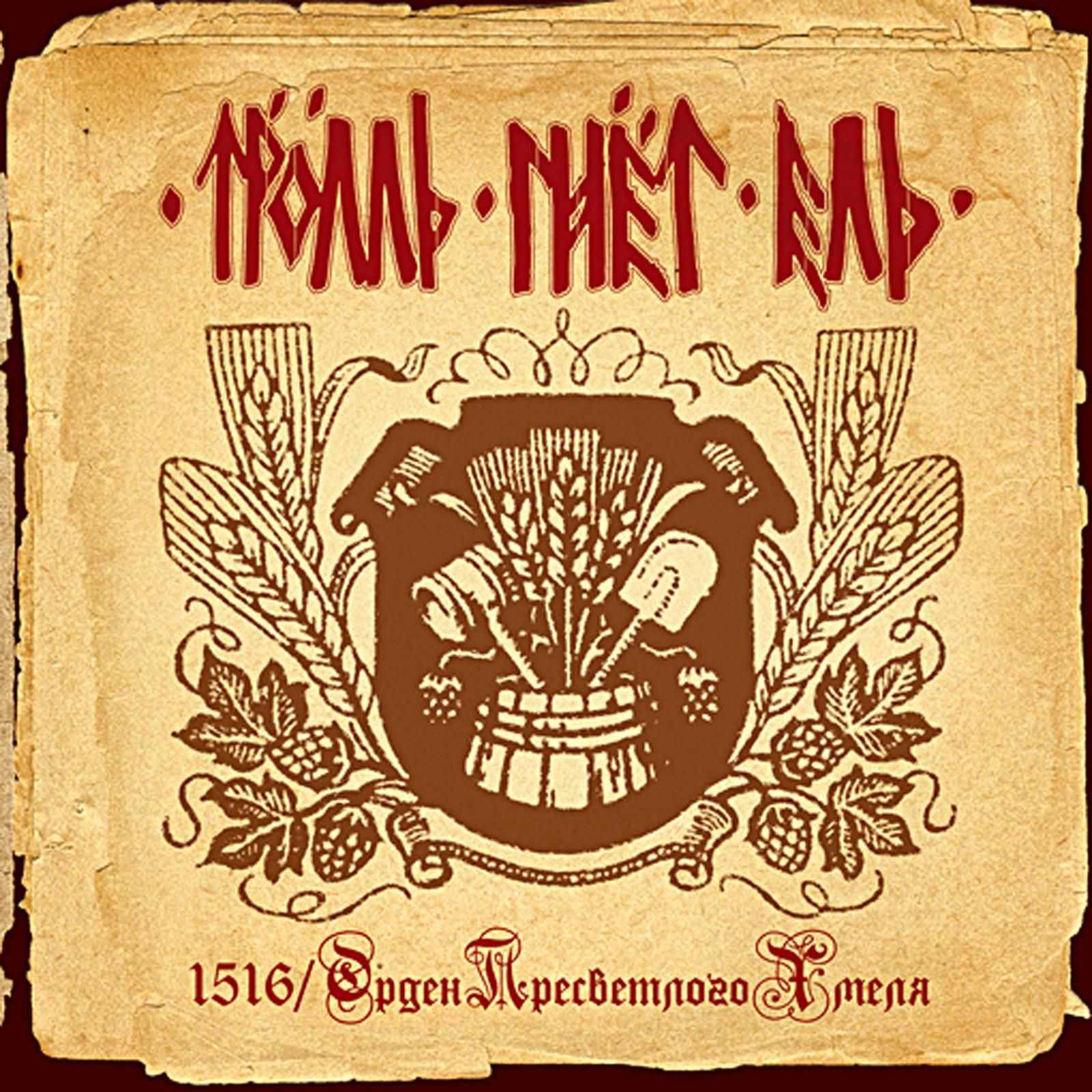 Тролль Гнёт Ель album 1516 / Орден Пресветлого Хмеля