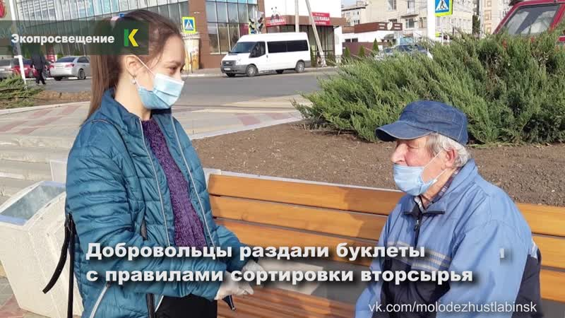 Активисты и волонтеры района рассказали устьлабинцам о правилах сортировки мусора