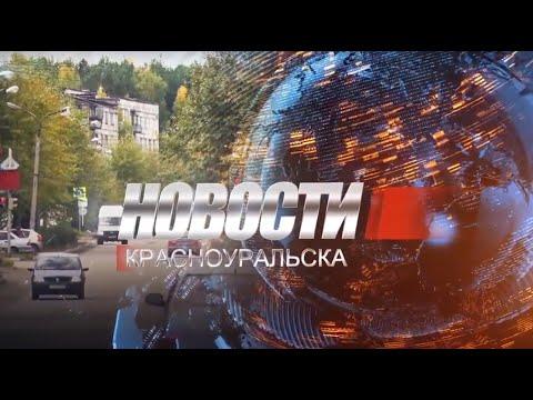 Новости Красноуральска Блиндаж музея 19 05 2021
