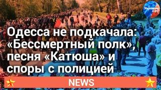 Город – герой #Одесса: сотни одесситов вышли на акцию «Бессмертный полк»