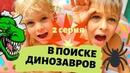 ДЕТЕКТИВНЫЙ СЕРИАЛ ДЛЯ ДЕТЕЙ| ДЕТСКАЯ ПЛОЩАДКА| ПРИКЛЮЧЕНИЯ С ДИНОЗАВРОМ| ПОХИЩЕНИЕ| 2 серия