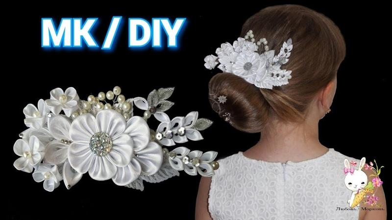 МК белая нарядная заколка ЮНОНА канзаши DIY Kanzashi's white festive hairpin