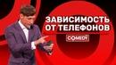 Камеди Клаб Павел Воля «Зависимость от телефонов»