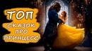 Топ лучших фильмов сказок 2020 про принцесс