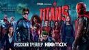 Титаны 3 сезон Русский трейлер Озвучка
