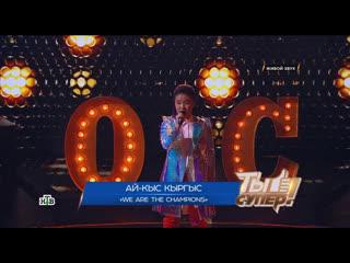 Ай-Кыс Кыргыс  - суперхит «Queen» - «We Are The Champions», 18 лет, г. Кызыл. Победитель «Ты супер!». Четвертый сезон