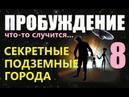 ПРОБУЖДЕНИЕ 8 СЕКРЕТНЫЕ ГОРОДА ПОД ЗЕМЛЕЙ базы пришельцы инопланетяне НЛО 2020 космос зомби клоны