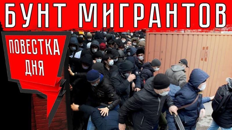 Первые жертвы вакцинации в РФ, осквернение святыни, МРОТ отменят