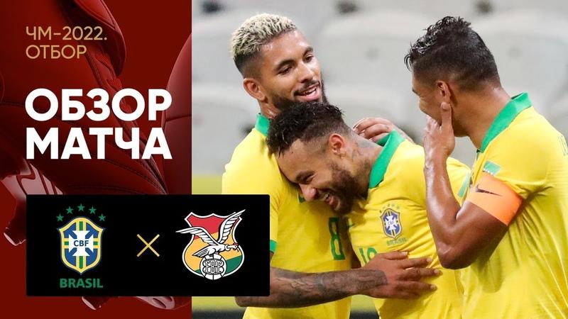 09 10 2020 Бразилия Боливия 5 0 Обзор отборочного матча ЧМ 2022