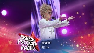 Zivert — ЯТЛ (онлайн-марафон «Русского Радио» 2020)