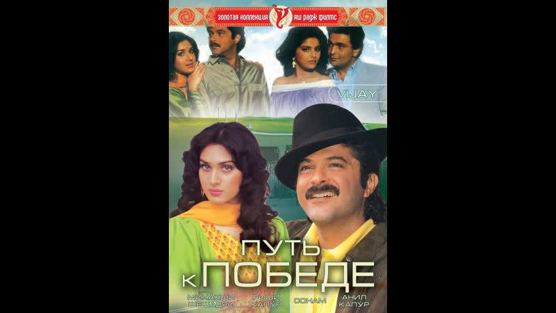 Путь к Победе Vijay (1988)- Раджеш Кханна, Хема Малини, Анил Капур, Минакши Шешадри и Риши Капур