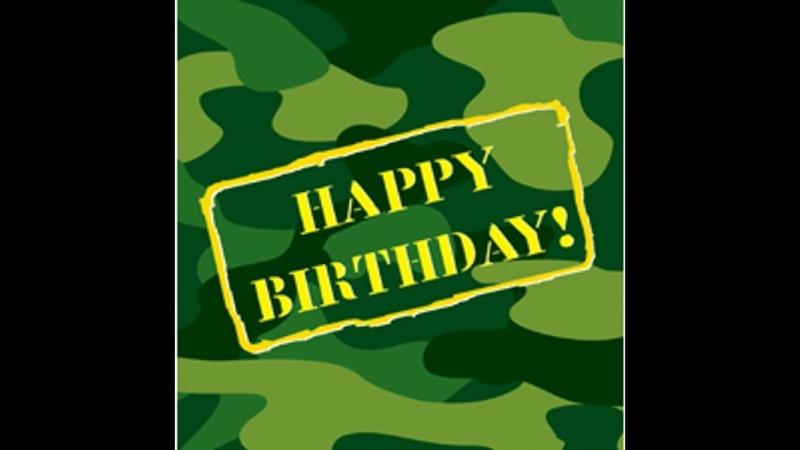 армейские поздравления с днем рождения другу короткие ироничное возможно