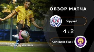 Беруний 4-2 Солнцево Парк, обзор матча