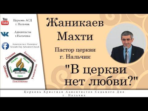 В церкви нет любви Жаникаев Махти Запись проповеди за 28 12 2019