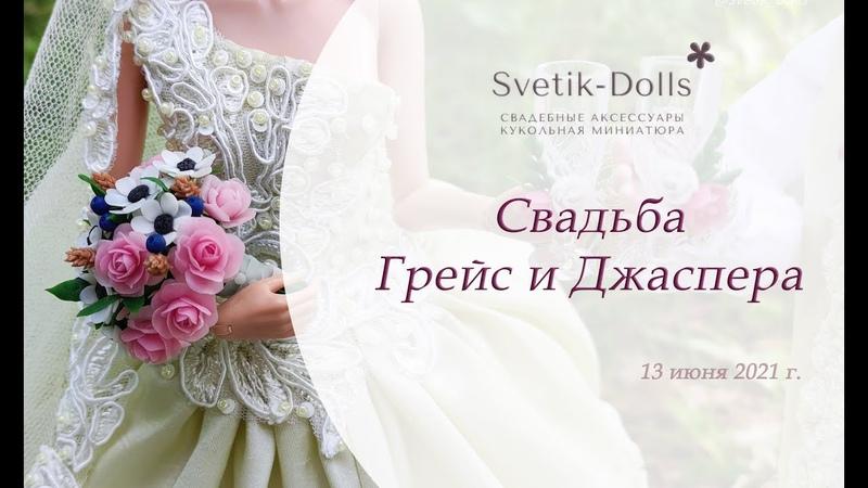 ♥ Наша свадьба ♥