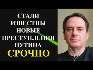 Христо Грозев - стали известны новые преступления Путина!
