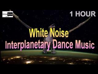 Interplanetary Dance Music (1 Hour) / Межпланетная Танцевальная Музыка (1 Час) / Танцевальный ХИТ