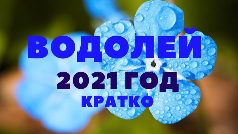 ТАРО ПРОГНОЗ ЗНАК ВОДОЛЕЙ ЭКСПРЕСС РАСКЛАД НА 2021Г