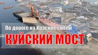 По дороге на Красное сняли Куйский мост
