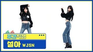 [Fancam] 210414 Weekly Idol  WJSN - UNNATURAL @ Seola
