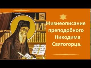 Жизнеописание святого преподобного Никодима Святогорца