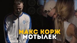 """Макс Корж - Мотылек (LIVE) Киев. Стадион """"Динамо"""""""