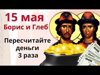 💰15 мая — Денежный день. Пересчитайте все деньги и скажите...Самый денежный день в году.