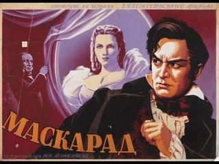 Маскарад. Советский фильм (классика, экранизация одноменной драмы М.Ю.Лермонтова). 1941 год