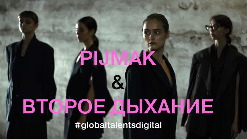 Pijmak Второе дыхание для globaltalentsdigital 2020г