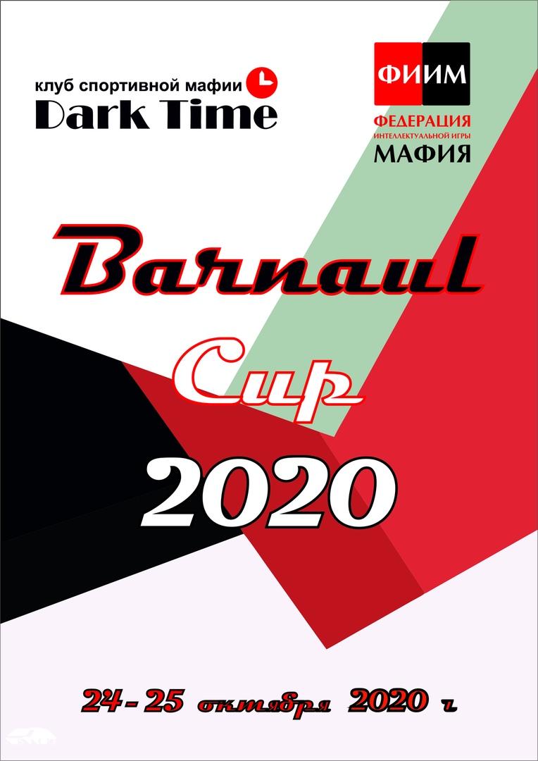 Афиша Барнаул Barnaul Cup 2020