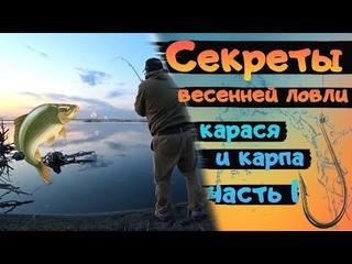 Секреты весенней ловли карася и карпа на крутейшем озере Урефты! Вода как слеза! Рыбалка ! Часть 1