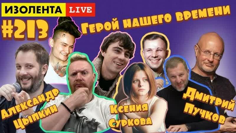 Дмитрий Гоблин Пучков и Александр Цыпкин Герой нашего времени ИЗОЛЕНТА live 223