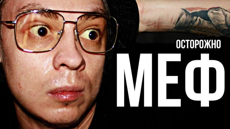 Мефедрон мука мяу мяу вред от мефедрона меф сажает на колени мефедрон эффект 18