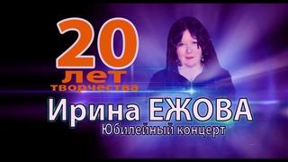 Ирина Ежова - Двадцать лет творчества (Сольный концерт)