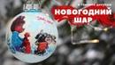 НОВОГОДНИЙ ШАР в технике декупаж Новогодний декор DIY