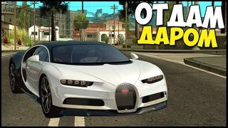 Найди и ПОЛУЧИ Bugatti Chiron | Розыгрыш