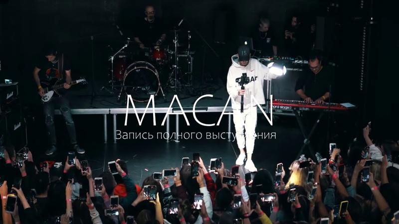 MACAN Запись акустическое концерта в Москве 08 09 2020