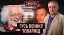 ⚡️Гусь Венику товарищ на кого работает главред «Эха Москвы» Кто такие исмаилиты СМЕРШ