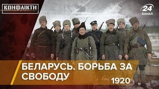 Беларусь. Борьба за свободу, часть 2 (1920) | Конфликты на русском