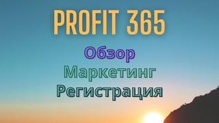 Profit365 заработок  Обзор  маркетинг  регистрация