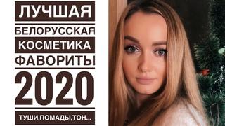Лучшая белорусская косметика 2020